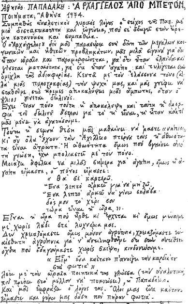 Κώστας  Καλαπανίδας, «Αθηνάς Παπαδάκη, Αρχάγγελος από μπετόν»