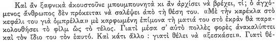 Λιλη Ιακωβίδη 2