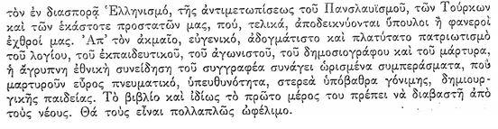 Λιλη Ιακωβίδη 3