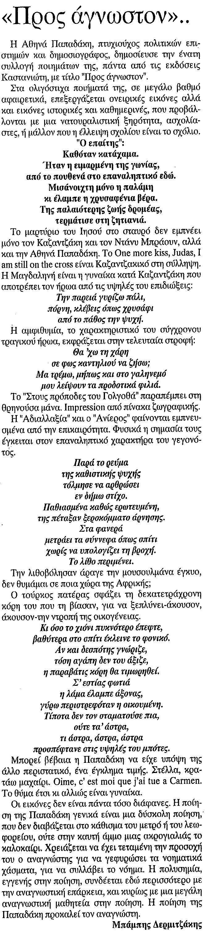 ΜΠΑΜΠΗΣ ΔΕΡΜΙΤΖΑΚΗΣ, ΠΡΟΣ ΑΓΝΩΣΤΟΝ1