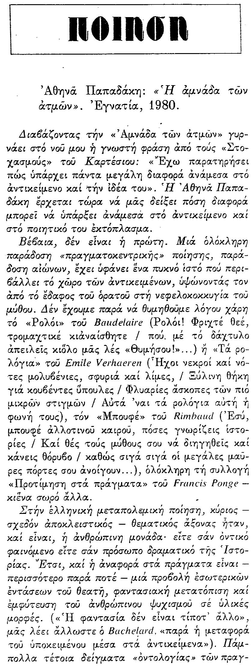 ΑΝΤΩΝΗΣ ΦΩΣΤΙΕΡΗΣ, ΑΜΝΑΔΑ ΤΩΝ ΑΤΜΩΝ_1
